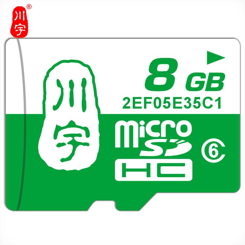 川宇手機內存卡8gtf卡c6高速存儲sd卡導航行車記錄儀音箱8g內存卡