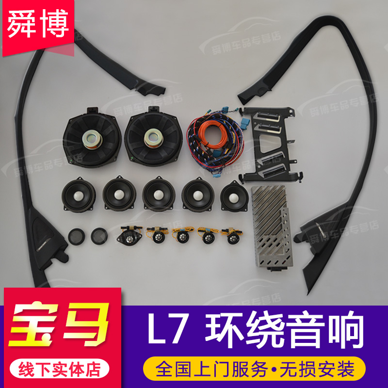 BMW 3-Series Hamann audio 5-series 7-series g38 original L7 surround sound amplifier lift center horn