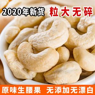 新貨大粒原味腰果仁500g越南特產孕婦零食炒菜堅果生腰果散裝稱斤