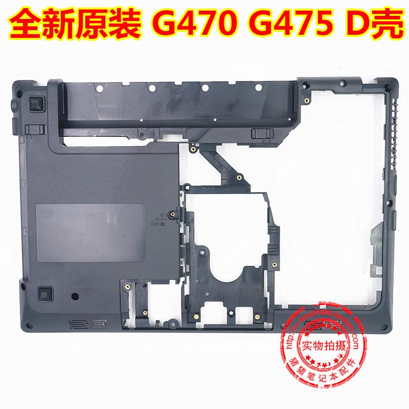 联想G470 G470A G470AH G475 G475A外壳A B C D壳笔记本外壳 底壳