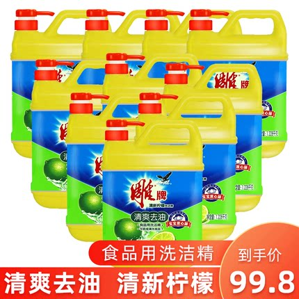 雕牌清新柠檬1.228 kg*10洗洁精