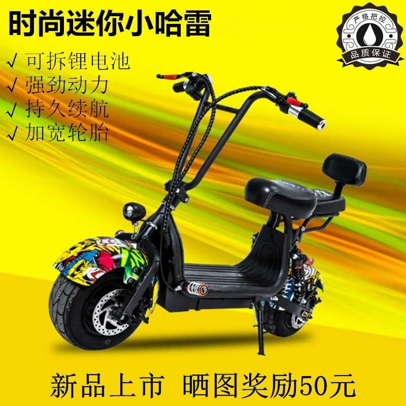 券后5011.00元电动车小型电瓶车迷你代步车折叠小电车踏板车拆卸锂电小哈雷