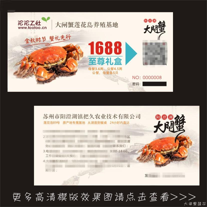 海鲜海参提货券大闸蟹提货卡定做龙虾券防伪密码呱呱条码卡卷印刷