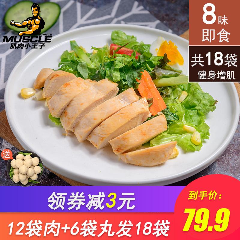 82.90元包邮肌肉小王子即食低脂轻食餐鸡胸肉