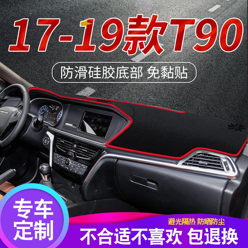 Qichen T90 instrument panel shade pad auto interior decoration accessories center console sunshade heat insulation sunscreen pad