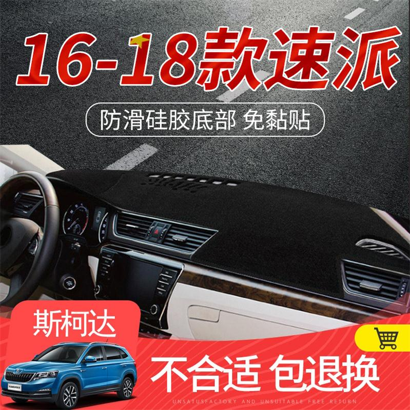 Skoda quick change decorative products interior accessories central control work desk sunscreen sunshade shading mat