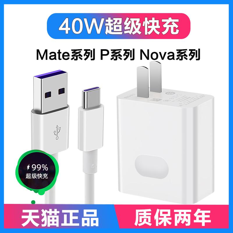 适用华为40W充电器超级快充mate20 30pro p20 p30p40 nova5/6/7荣耀10v20手机5A数据线22.5w插头X-IT原装正品