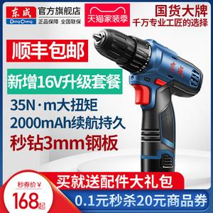 东成电动工具螺丝刀充电家用冲击钻