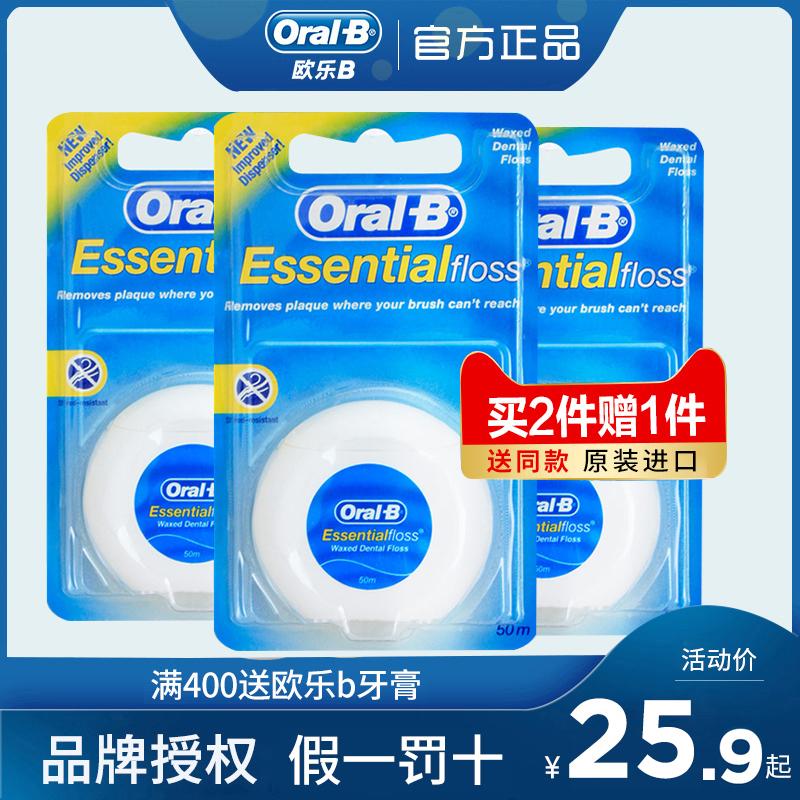 OralB/欧乐B无味微蜡牙线牙签线剔牙线便携随身家庭装进口50m单盒,可领取元天猫优惠券