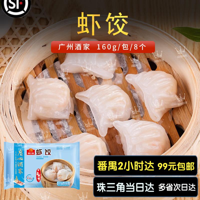广州酒家利口福虾饺皇虾饺王水晶虾饺含猪肉广东茗点160g8只