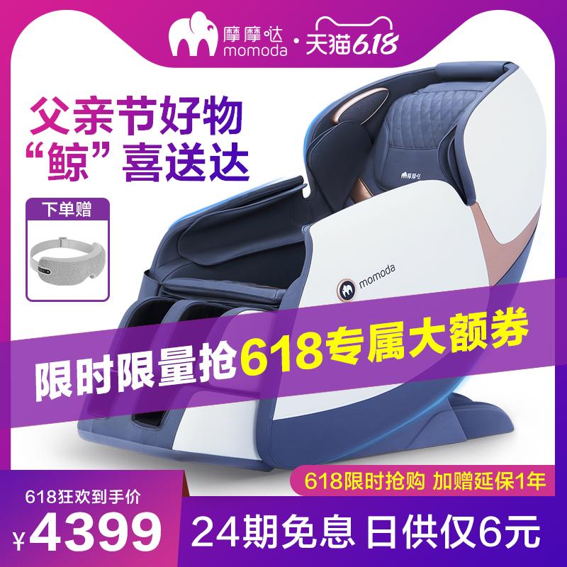 摩摩哒按摩椅智能小型多功能全身按摩器全自动沙发M610家用太空舱