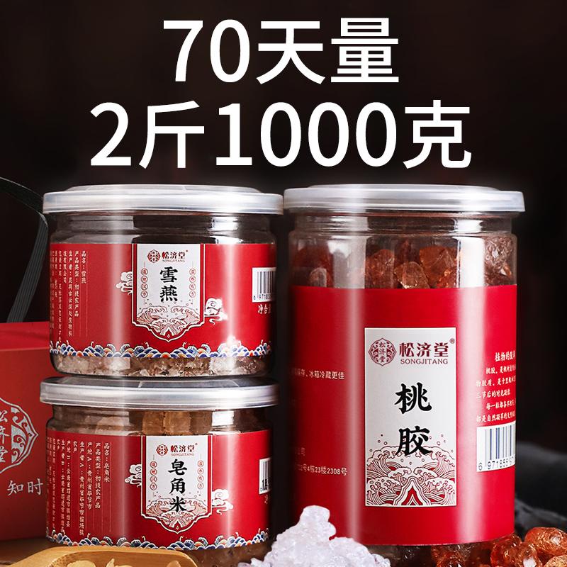 【无杂质 大颗粒】1000g桃胶雪燕皂角米组合混罐装野生旗舰店正品
