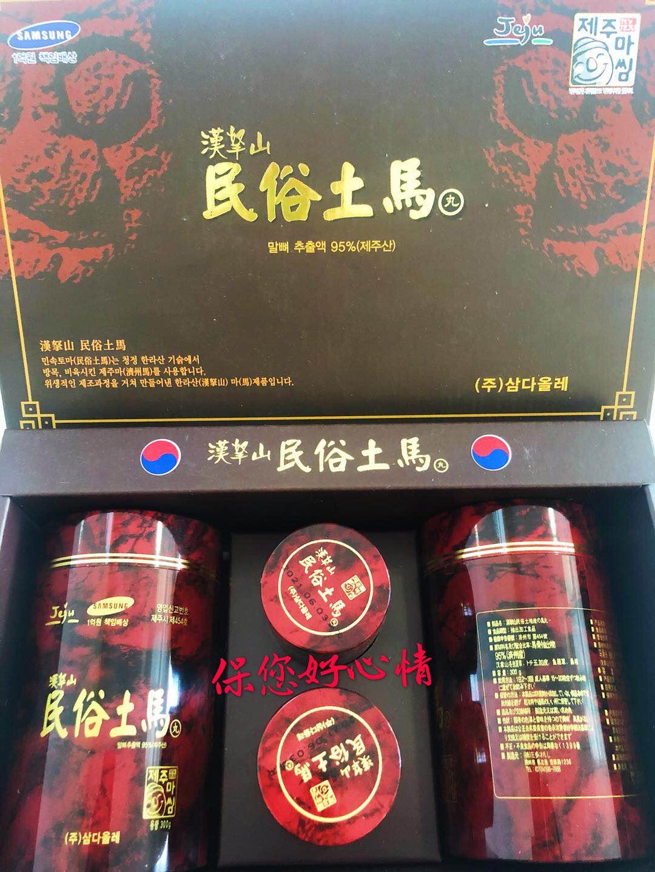 韩国济州岛特产丸+包邮300gx2罐