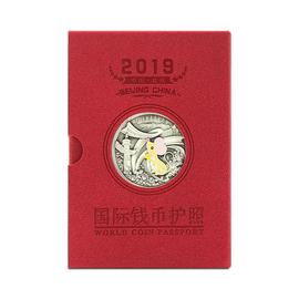 2019年北京国际钱币博览会银章护照  北京钱博会护照