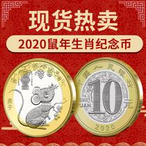 現貨鼠年紀念錢2020年第二輪生肖10元賀歲鼠錢2枚等秩幸換