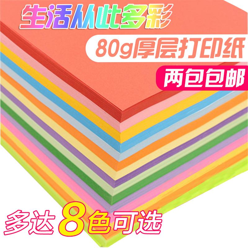 Компетентный разноцветный Бумага для копирования A4 разноцветный Копировальная бумага 80 г копировальной бумаги разноцветный печать разноцветный бумага