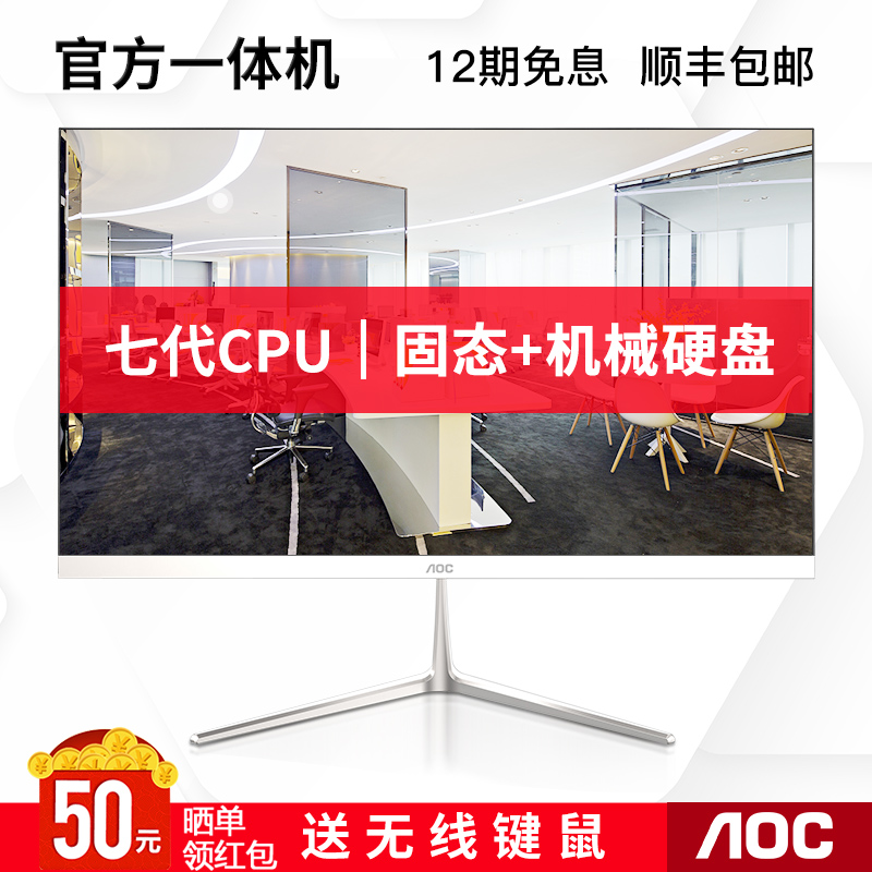 AOC一体机电脑商务办公家用24寸网吧游戏型台式电脑主机全套高配