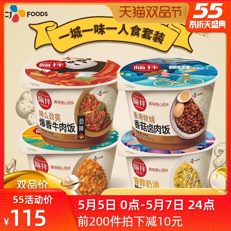 【买4盒送2盒】嗨拌速食拌饭番茄咖喱+奶油咖喱+卤肉饭+黑椒牛柳