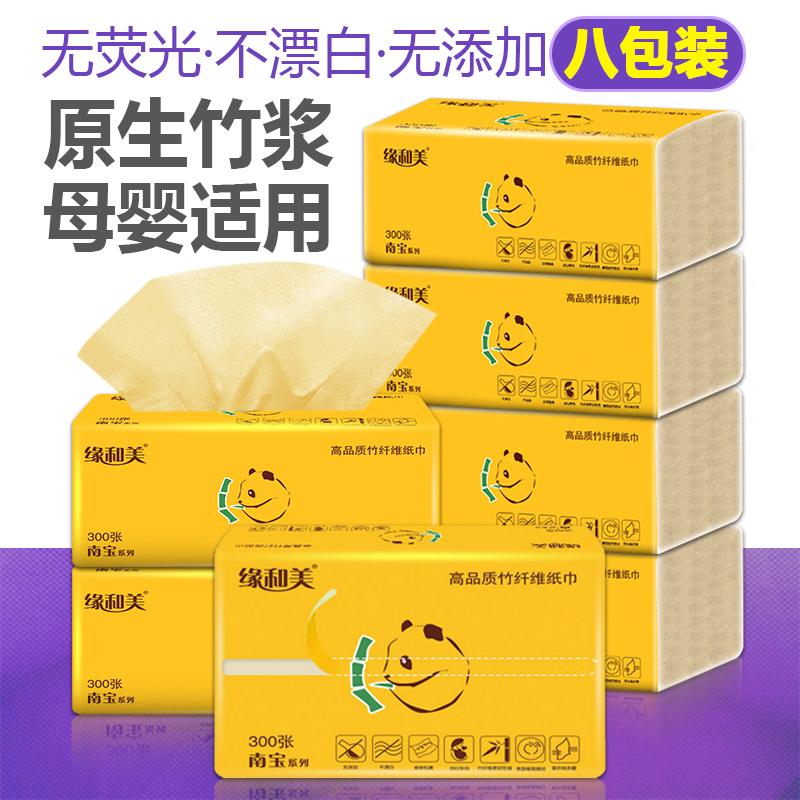 南宝本色抽纸8包家庭装竹浆餐巾纸卫生纸家用面巾纸抽实惠整箱装