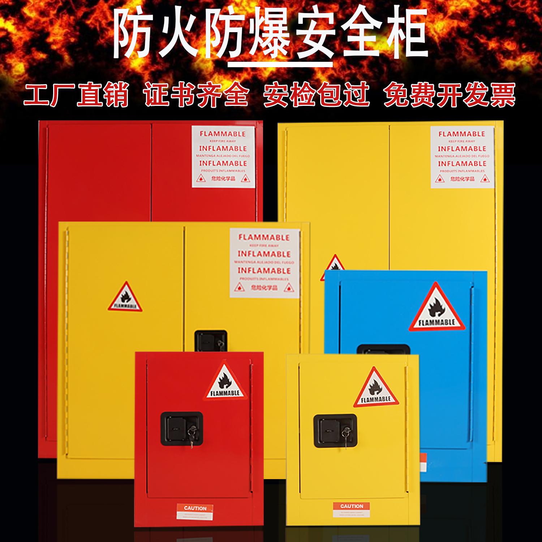 Шкаф защиты от огня взрывозащищенный 45 галлонов химикатов мирн полностью Шкаф опасности коробки горючей жидкости шкафа памяти опасного материала шкафа взрывозащищенный