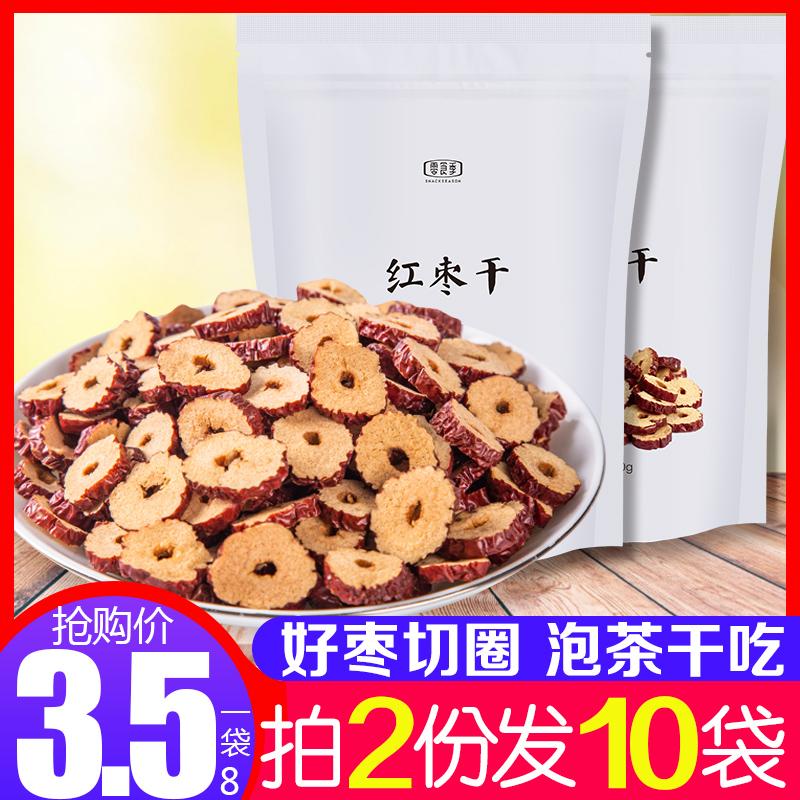 零食季香酥1000g新疆脆枣干红枣干