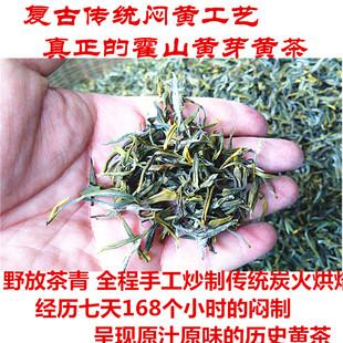 包邮500g高山茶2018品六缘自产黄茶手工复古传统闷黄工艺霍山黄芽
