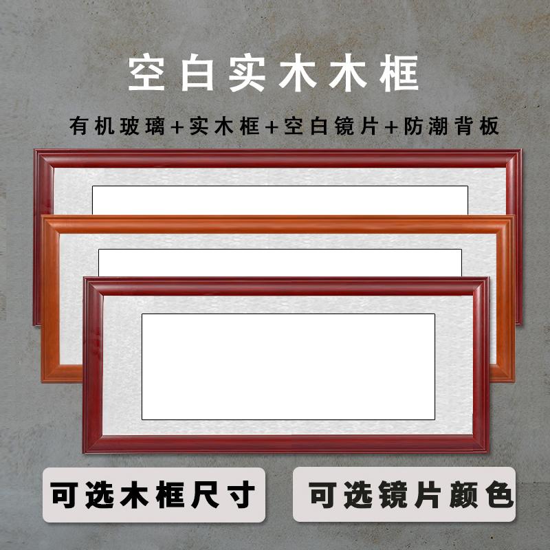 框裝飾字畫【送空白鏡片】書法作品裝裱木框實木畫相框可定制