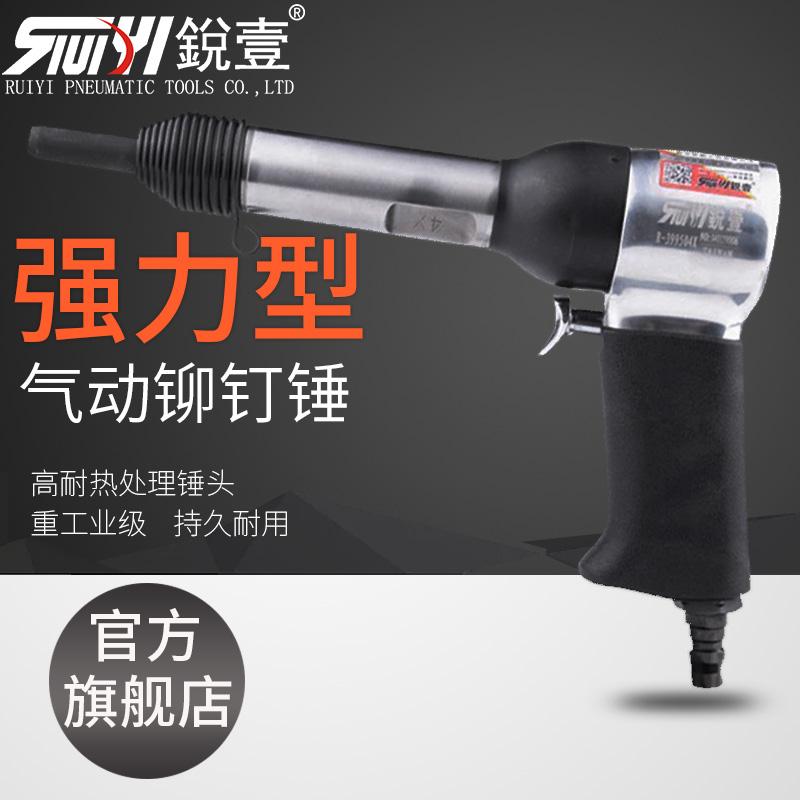 锐壹工业级399504X标牌铭牌铆钉枪气动半空心实心锤铆钉锤气锤