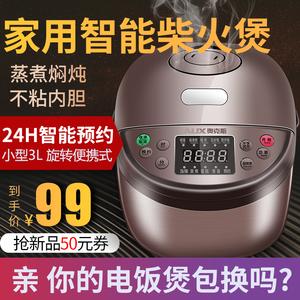 奥克斯电饭煲2人智能家用多功能3L迷你电饭锅全自动正品3-4个人