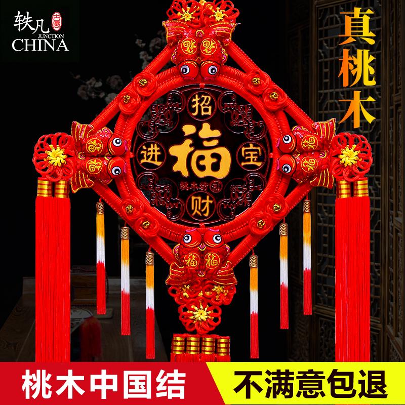 中国结挂件客厅大号桃木福字玄关乔迁家居新年装饰壁挂中国节小号