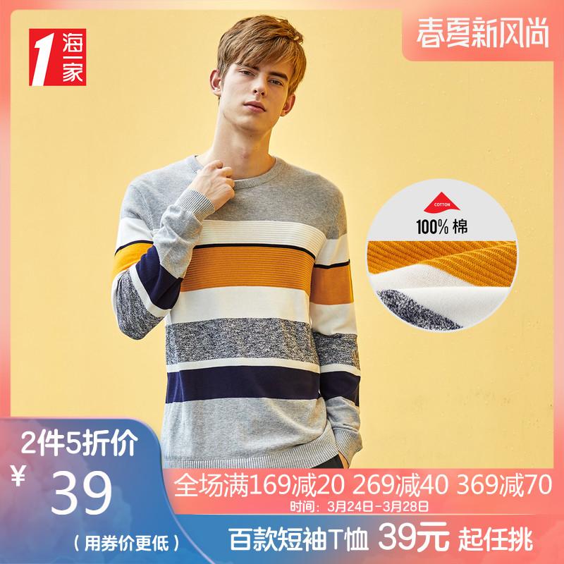 海一家品牌热卖时尚撞色简约欧美圆领修身型长袖针织衫男 thumbnail