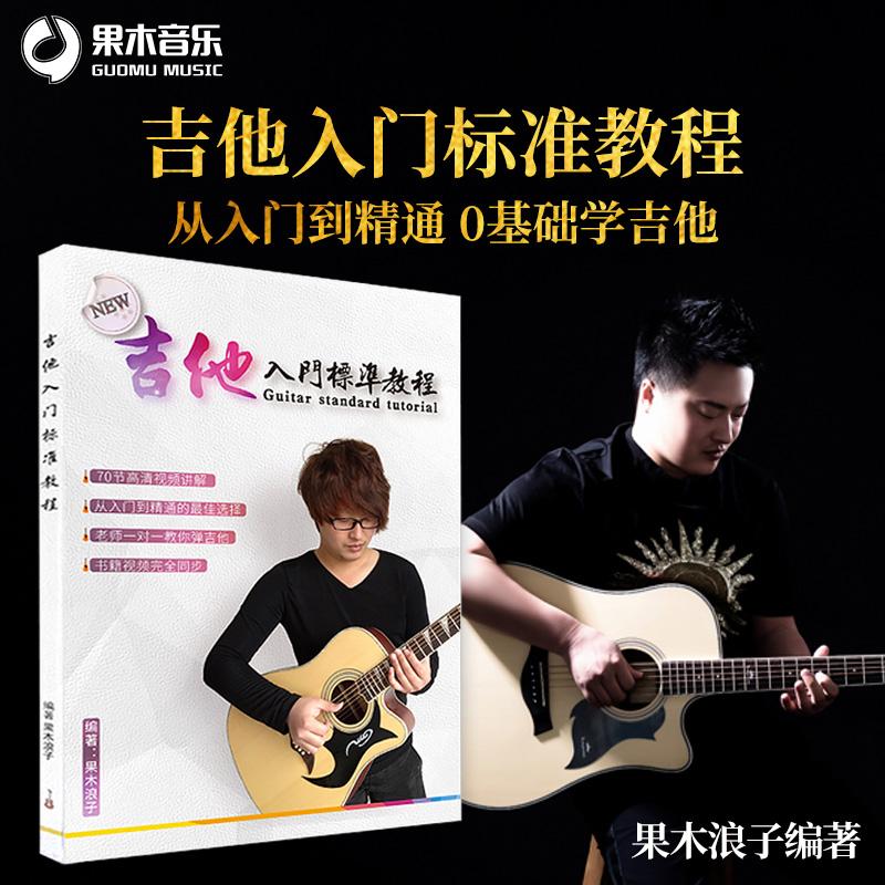 果木浪子吉他入门标准 吉他教学视频零基础学习吉他果木浪子店铺