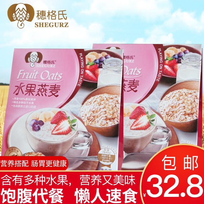 穗格氏咖啡水果燕麦片即食麦片代餐营养早餐冲饮懒人速食小袋装
