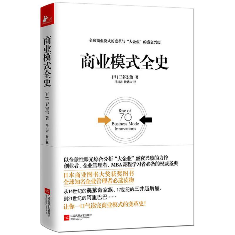商业模式全史 三谷宏治著 解读全世界数百年的商业模式 以优选性眼光综合分析 大企业 的盛衰兴废 经济管理 新华书店正版图书籍