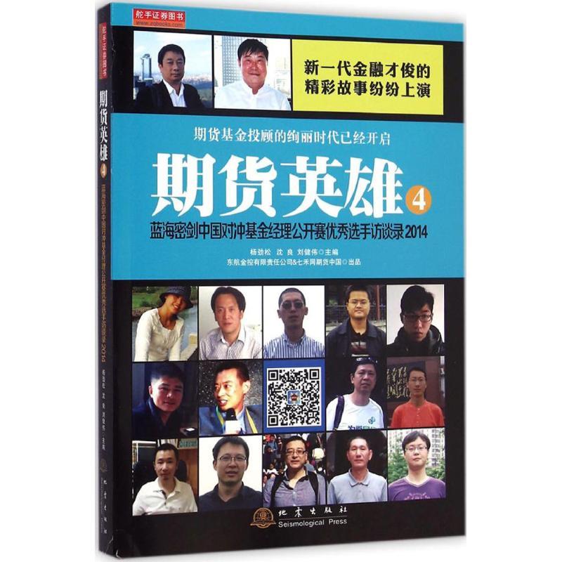 期货英雄 杨劲松,沈 经管、励志 经济理论、法规 经济理论 新华书店正版图书籍地震出版社
