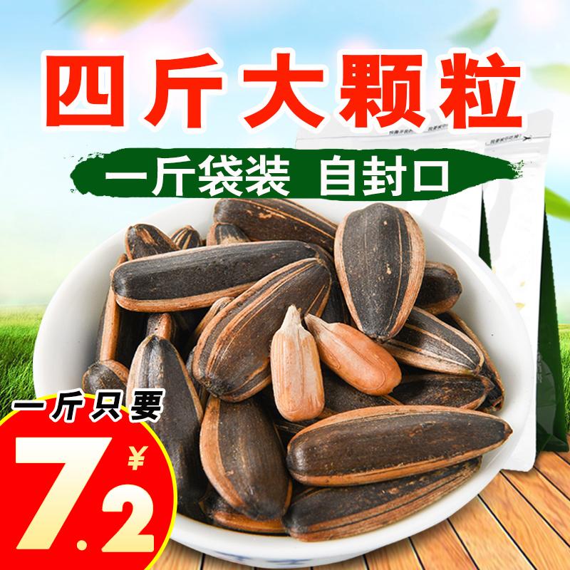 4斤焦糖瓜子山核桃多口味五香原味葵花籽批发散装非恰恰5斤小包装