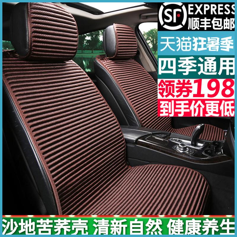 四季通用汽车座套亚麻座垫夏季半包坐垫全包养生荞麦壳冰丝座椅套