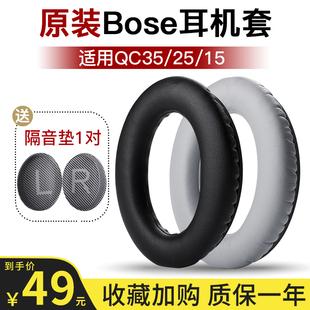 耳罩适用于BOSE QC35蓝牙耳机套 海绵套耳罩耳皮套更替换耳机配件