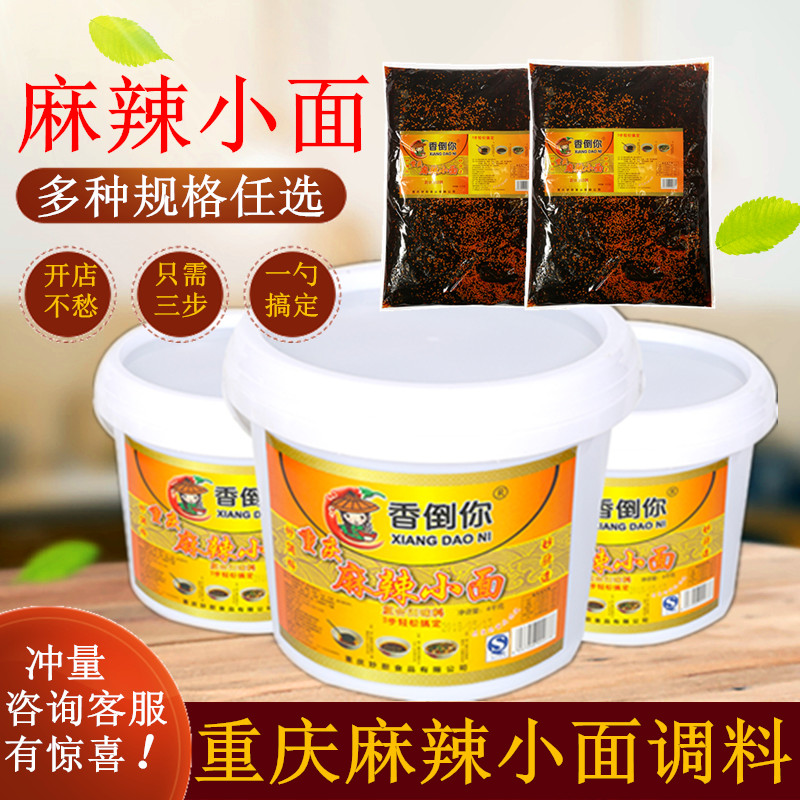 Chongqing spicy noodles seasoning rice noodles chaos hot and sour noodles in bags and barrels. The whole piece is fragrant to you for business