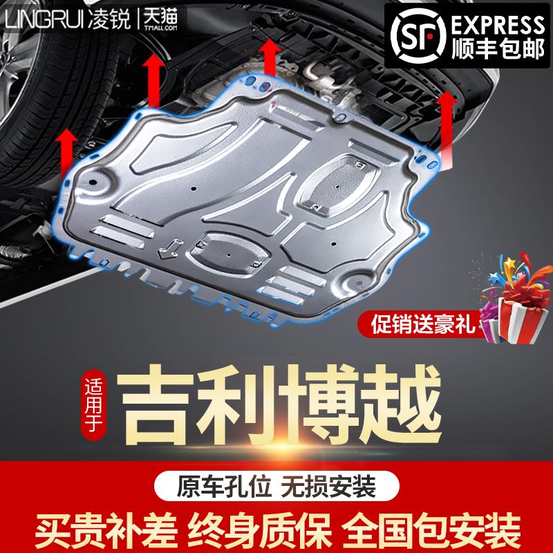 适用吉利博越发动机下护板原厂底板专用吉利博越汽车底盘装甲护板