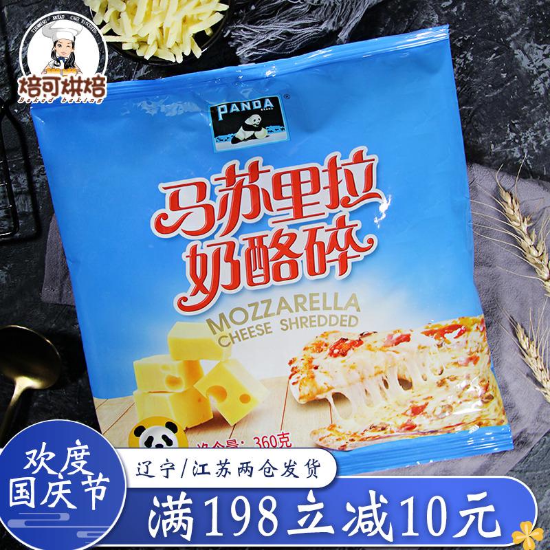 熊猫马苏里拉芝士碎家用披萨马苏里拉奶酪芝士焗饭拉丝烘焙原材料假一赔十
