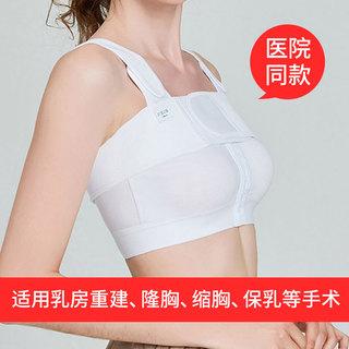乳房重建隆胸缩胸丰胸术后压力胸衣假体固定加压前扣调整内衣文胸