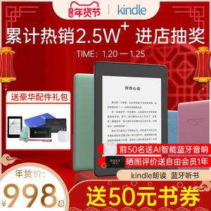 [送豪礼]全新Kindle Paperwhite4亚马逊学生电子书阅读器kpw4墨水屏kindel电纸书kinddel小说阅览器蓝牙听书
