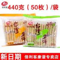 倍利客台湾风味米饼咸香芝士办公室休闲零食儿童米果膨化食品