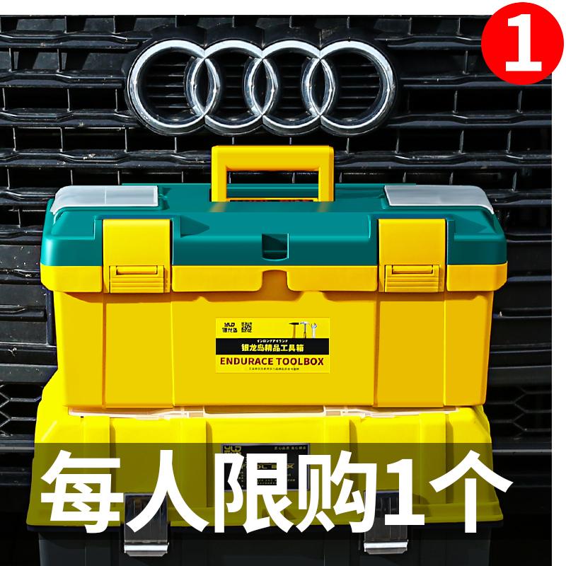 银龙岛工具箱多功能收纳盒塑料手提式五金电工家用维修车载工业级