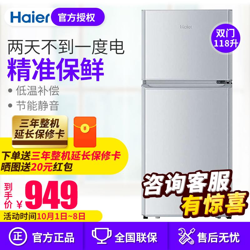 haier /海尔bcd-118tmpa小冰箱949.00元包邮