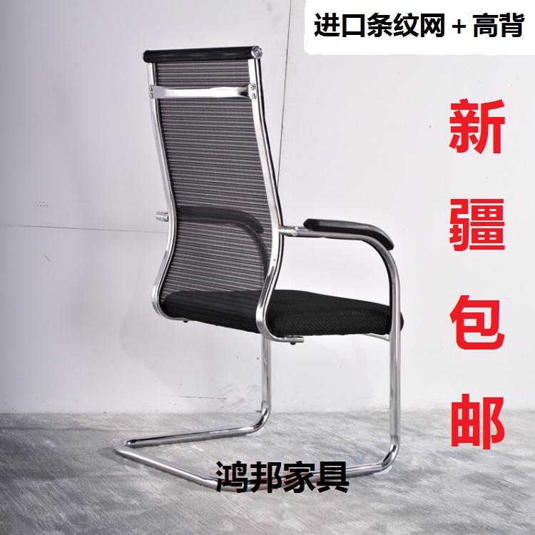 限量冲钻 新疆乌鲁木齐办公家具弓形电脑椅办公椅子会议椅职员椅