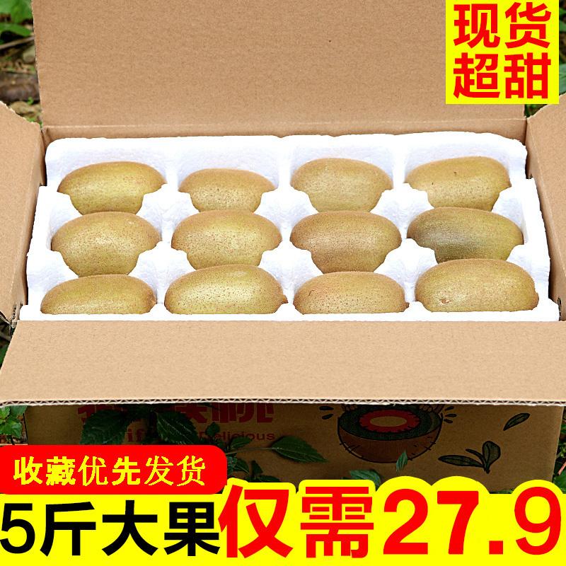 四川黄心猕猴桃5斤大果新鲜水果包邮批发奇异果非徐香红心弥猴桃