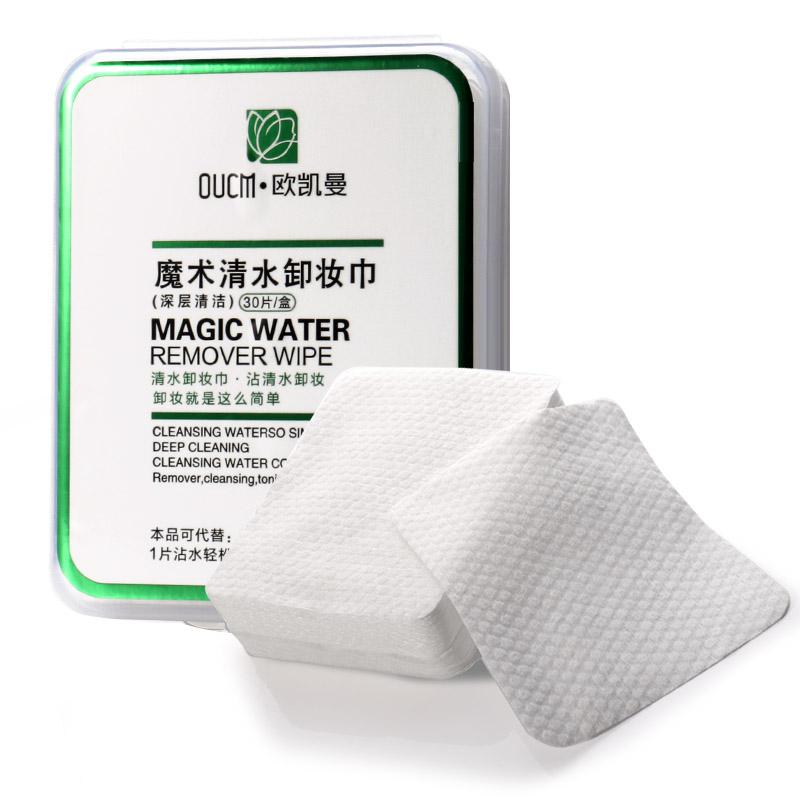 10月14日最新优惠清水卸妆巾卸妆便携式脸部卸妆棉