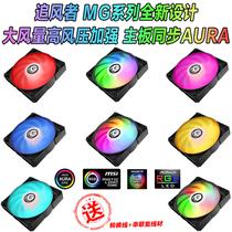 追风者 MG神光同步AURA 12/14cm幻彩RGB温控静音机箱散热器风扇5V